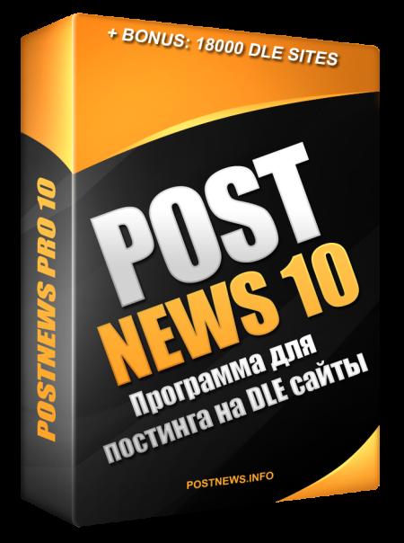 Скачать Addnews 3.8 Rus Cracked + Portable + База новостей и сайтов в.