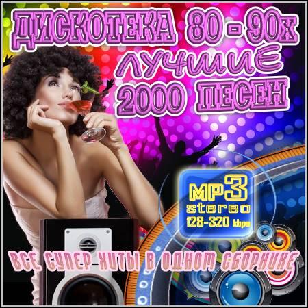 скачать танцевальную музыку 80-2000