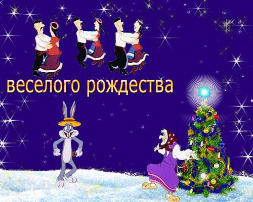 Веселые поздравления рождеством