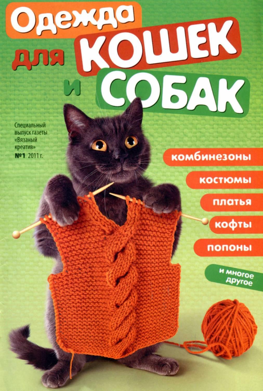 Скачать бесплатно книгу вязания, одежда своими руками